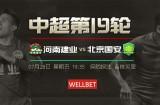 [WELLBET]中超第19轮-河南建业VS北京国安 前瞻