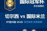 [WELLBET]国际冠军杯-切尔西vs国米,你们看好谁?