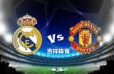 [WELLBET] 欧洲超级杯-皇马VS曼联 赛事前瞻