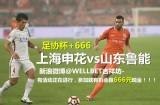 [WELLBET]足协杯-上海申花VS山东鲁能 赛事前瞻