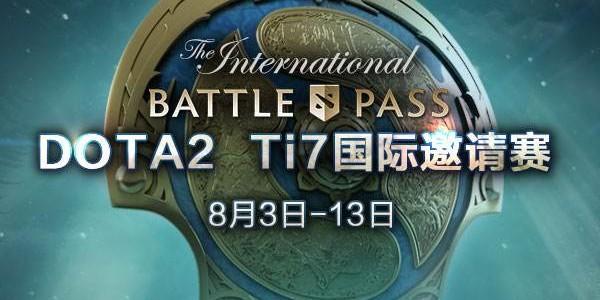 DOTA2国际赛明日打响!中外对抗精彩绝伦!