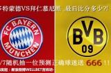 [WELLBET] 德国超级杯-多特蒙德vs拜仁 前瞻