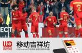 [WELLBET] 欧洲首支入围球队,比利时这回要红到底
