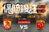 [WELLBET]足协杯-广州恒大VS上海上港 前瞻