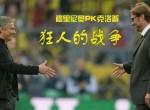 """英超前瞻-利物浦VS曼联, """"双红会""""争冠小考"""
