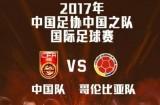 [WELLBET]热身赛-中国男足VS哥伦比亚,国足将如何接招!