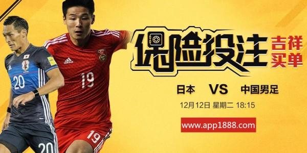 [WELLBET]东亚杯-日本队VS中国队:国足再遇老苦主