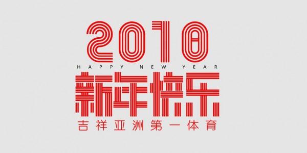 2018祝大家新年快乐,万事大吉!