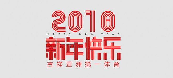 2018祝大家元旦快乐,万事大吉!