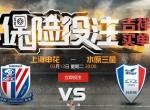 [WELLBET]亚冠前瞻-上海申花VS水原三星,取胜就能获得小组第二