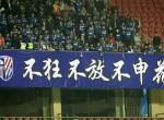 亚冠前瞻-悉尼FCVS上海申花,收官之战能否首胜