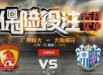 [WELLBET]亚冠前瞻-墨尔本胜利VS上海上港,上港将大轮换