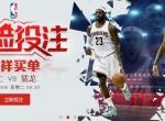 [WELLBET]NBA前瞻:骑士VS猛龙,无敌詹皇能否横扫猛龙