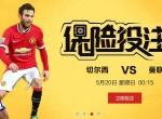 [WELLBET]足总杯决赛:切尔西VS曼联,红蓝大战谁将胜出?
