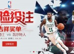 [WELLBET]NBA东部决赛-骑士VS凯尔特人,骑士欲主场强势扳平