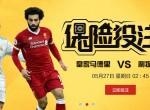 [WELLBET]欧冠决赛-皇家马德里VS利物浦,皇马神迹能否继续!