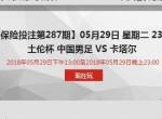 [WELLBET]中超-北京人和报价西班牙球队马竞传奇球星!