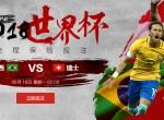 [WELLBET]2018世界杯前瞻:巴西VS瑞士,桑巴军团强势归来!