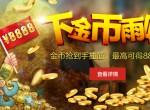 [WELLBET]金币抢到手抽筋,最高可得8888!