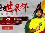 [WELLBET]2018世界杯-巴西VS比利时 独家视频集锦
