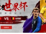 [WELLBET]2018世界杯半决赛:法国VS比利时,欧洲豪门巅峰之战!