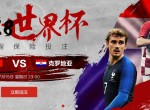 [WELLBET]2018年世界杯决赛:法国VS克罗地亚,世界之巅终极决战