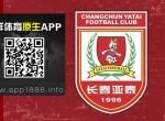 [WELLBET]中超联赛-长春亚泰VS上海申花,白热化争斗将开始