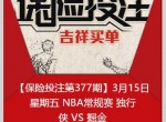 [WELLBET]NBA前瞻:猛龙VS湖人,紫金军团能否冲击连胜