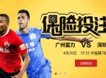 [WELLBET]中超前瞻:河北华夏幸福vs北京人和,保级区大战